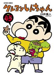 クレヨンしんちゃん / 45