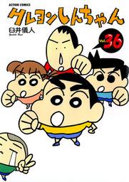 クレヨンしんちゃん / 36
