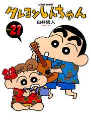 クレヨンしんちゃん / 21
