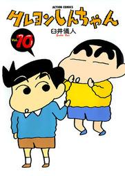 クレヨンしんちゃん / 10