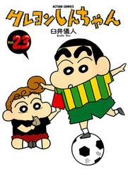 クレヨンしんちゃん / 23