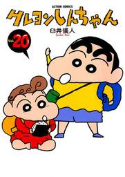 クレヨンしんちゃん / 20