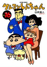 クレヨンしんちゃん / 16