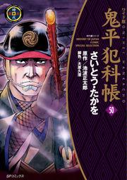 ワイド版 鬼平犯科帳 50巻