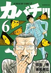 カバチ!!! -カバチタレ!3-(6)