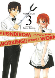 WORKING!! 3巻