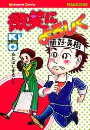 微笑によろしく(1)