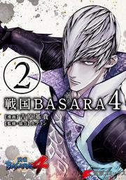 戦国BASARA4(2)