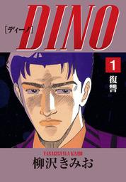DINO(1)復讐