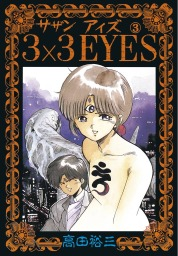 3×3EYES(3)