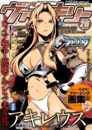 コミックヴァルキリーWeb版Vol.26