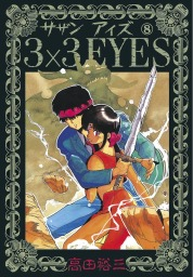 3×3EYES(8)