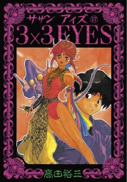 3×3EYES(17)