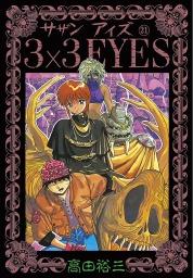 3×3EYES(21)