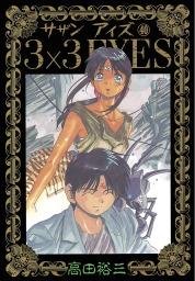 3×3EYES(40)