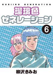 瑠璃色ゼネレーション(6)