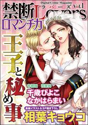 禁断LoversロマンチカVol.001王子と秘め事