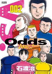 Odds VS!(2)