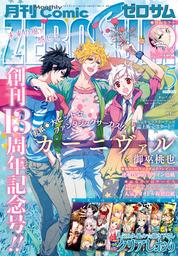 Comic ZERO-SUM (コミック ゼロサム) 2015年5月号[雑誌]