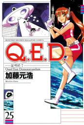 Q.E.D.―証明終了―(25)