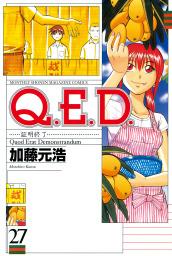 Q.E.D.―証明終了―(27)
