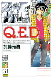Q.E.D.―証明終了―(31)