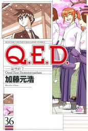 Q.E.D.―証明終了―(36)