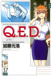 Q.E.D.―証明終了―(37)