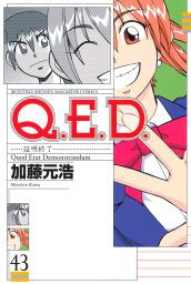 Q.E.D.―証明終了―(43)