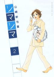 シマシマ(2)