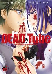 DEAD Tube ~デッドチューブ~ 1