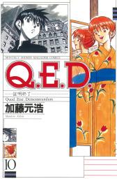 Q.E.D.―証明終了―(10)