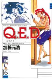 Q.E.D.―証明終了―(16)