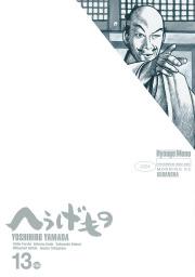 へうげもの(13)