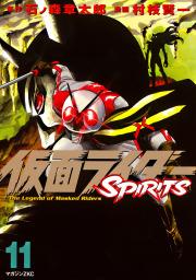 仮面ライダーSPIRITS(11)
