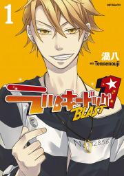 ラッキードッグ1 BLAST(コミックジーン)
