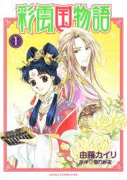 彩雲国物語(あすかコミックスDX)