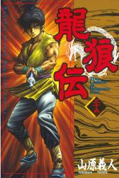 龍狼伝(35)