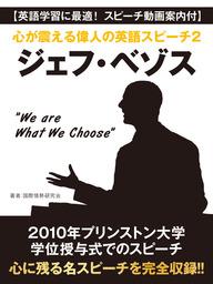 【英語学習に最適! スピーチ動画案内付】心が震える偉人の英語スピーチ2 ジェフ・ベゾス〝We are What We Choose〟
