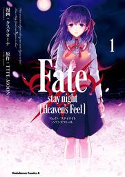 Fate/stay night [Heaven's Feel](角川コミックス・エース)