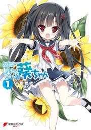 ドキドキしすたー▽葵ちゃん(電撃コミックスNEXT)