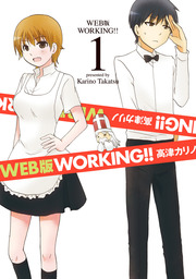 WEB版 WORKING!! 1巻