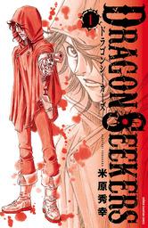 DRAGON SEEKERS(少年チャンピオン・コミックス)