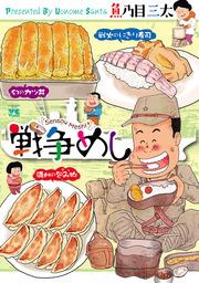 戦争めし(ヤングチャンピオン・コミックス)
