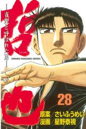 哲也~雀聖と呼ばれた男~(28)