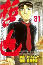 哲也~雀聖と呼ばれた男~(31)