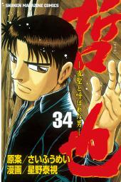 哲也~雀聖と呼ばれた男~(34)