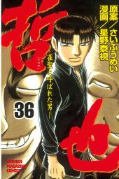 哲也~雀聖と呼ばれた男~(36)