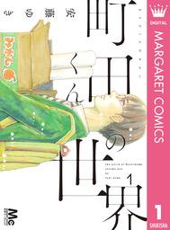 町田くんの世界(マーガレットコミックスDIGITAL)