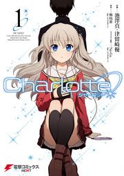 Charlotte(電撃コミックスNEXT)